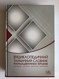 Енциклопедичний-тлумачний-словник-фармацевтиних-термінів фото
